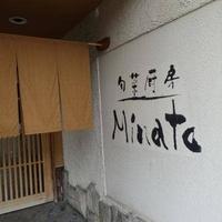 旬菜厨房MINATOの写真