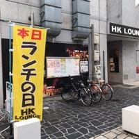 HKLOUNGEの写真
