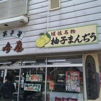 長崎屋商店の写真