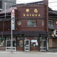阿さ利本店の写真