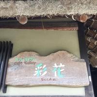 Cafe&Gallery彩花の写真