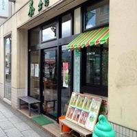 倉惣茶商店  本店の写真