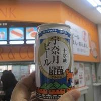 宇奈月駅売店の写真