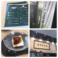 角濱ごまとうふ総本舗 飲食部門の写真