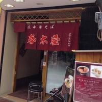 春木屋 吉祥寺店の写真