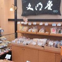 文明堂 壹番舘砂町直売店の写真