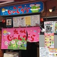 九州じゃんがら 秋葉原本店の写真