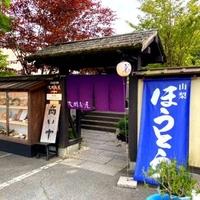 山梨ほうとう 浅間茶屋 山中湖店の写真