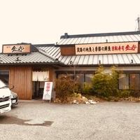 金太郎 東浦店の写真