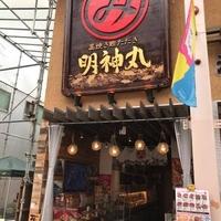 藁焼き鰹たたき 明神丸 大橋通り店の写真