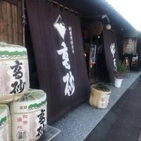 富士高砂酒造の写真