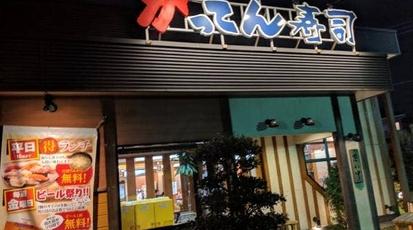 がってん 寿司 東川口