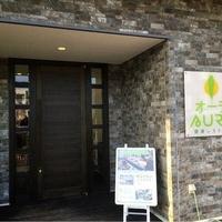 健康レストラン AURAの写真