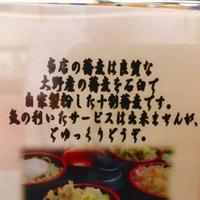 福そば 本店の写真