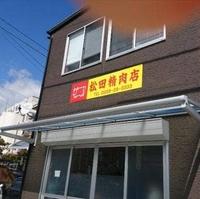 松田精肉店の写真
