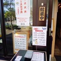 孫四郎 武蔵浦和駅前店の写真