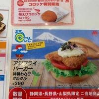 モスバーガー サントムーン柿田川店の写真