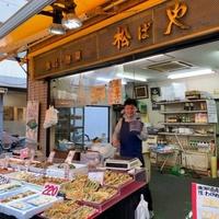 食品・惣菜 松ばやの写真