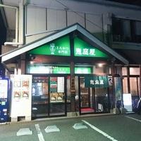 恵庭屋 井口店の写真
