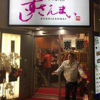 すしざんまい 京都河原町店の写真