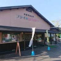 藤井養蜂場の写真
