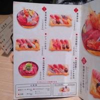 三崎豊魚 ららぽーと海老名店の写真