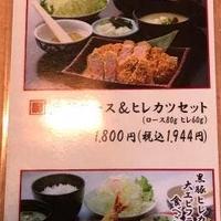 黒豚料理 寿庵 荒田店の写真