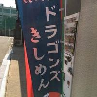 喜久屋の写真