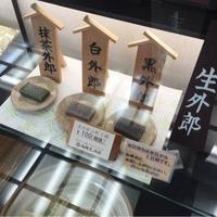 御堀堂 湯田支店の写真