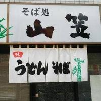 そば処 山笠 幸町店の写真