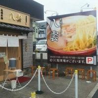 麺匠 八雲 大和店の写真