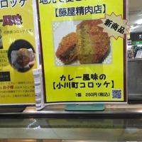藤屋精肉店の写真