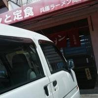 兵庫ラーメン高須店の写真