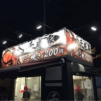 千成家 長田南店の写真