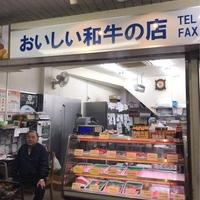 おいしい和牛の店 オカダ お食事処の写真