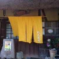 大名草庵の写真
