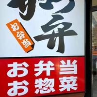 かつや 札幌白石店の写真