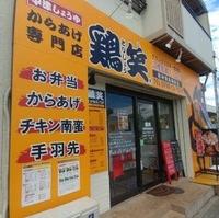 鶏笑 阪神競馬場前店の写真