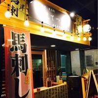 黒てつ家 岩本町店の写真