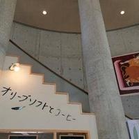 オリーブ記念館 道の駅 小豆島オリーブ公園の写真
