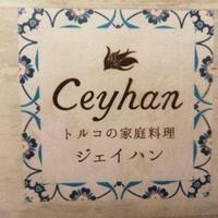 トルコ料理 Ceyhan(ジェイハン)横浜元町の写真