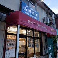 山岡寿司 島田店の写真