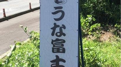 うな 富士 山梨