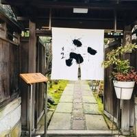 麩料理 宮田・鈴庵の写真