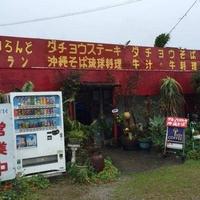 ダチョウらんど沖縄の写真