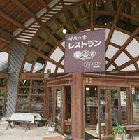 那須の食レストラン なすとらんの写真