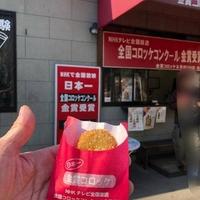 金賞コロッケ 色内店の写真