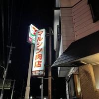 マルシン肉店 富士吉田警察署横店の写真