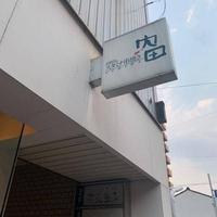 スタミナ串焼き内田の写真