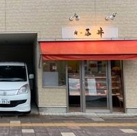 西井精肉店の写真